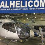Uralhelicom получила одобрение Армении на обслуживание вертолетов Airbus